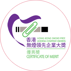 Hong_Kong_Smoke_free_Leading_Company_Awards_2019-1
