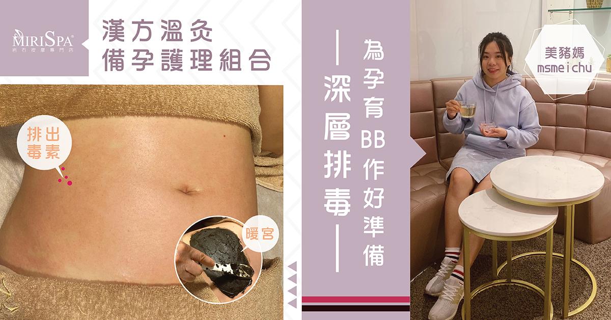 【備孕良方】深層排毒 為孕育BB作好準備 | Miris Spa漢方溫灸備孕護理組合