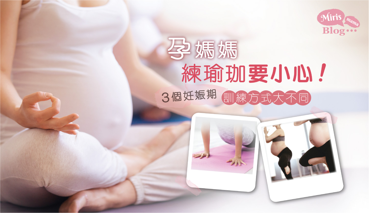 孕媽媽練瑜珈要小心!三個妊娠期訓練方式大不同