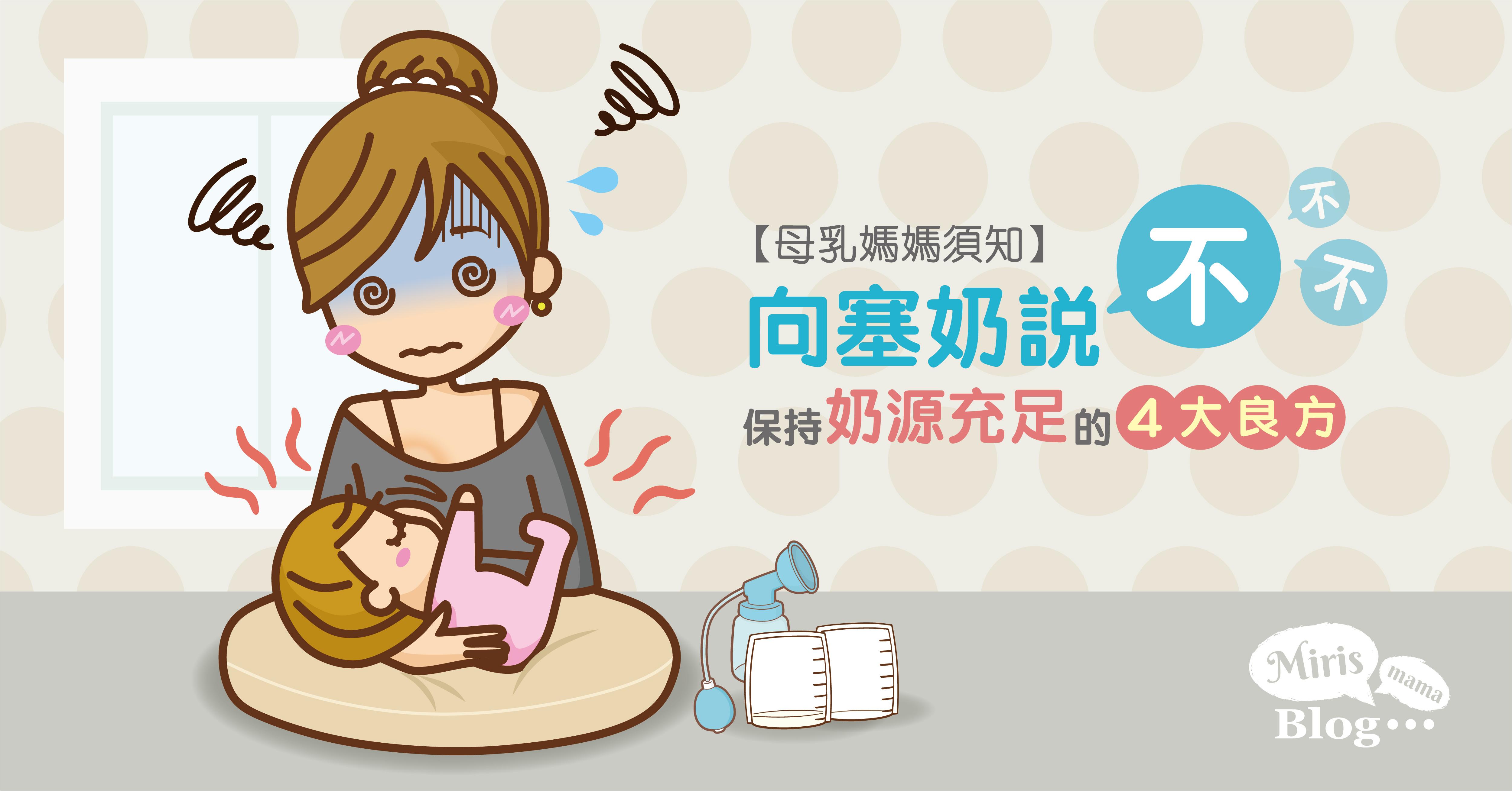 【母乳媽媽須知】向塞奶說不 讓奶水源源不絕的4大要訣