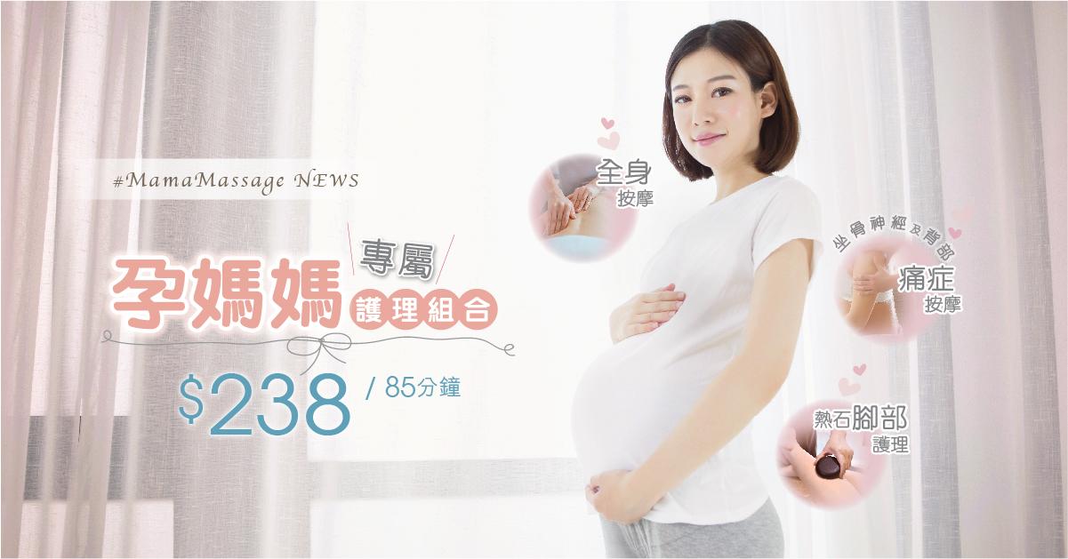 #MamaMassage NEWS:孕媽媽專屬護理組合$238/85分鐘