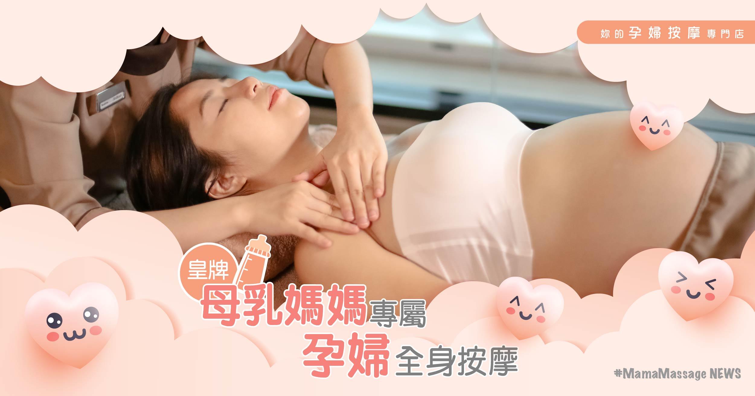 孕婦按摩推介 – 皇牌-母乳媽媽專屬孕婦全身按摩