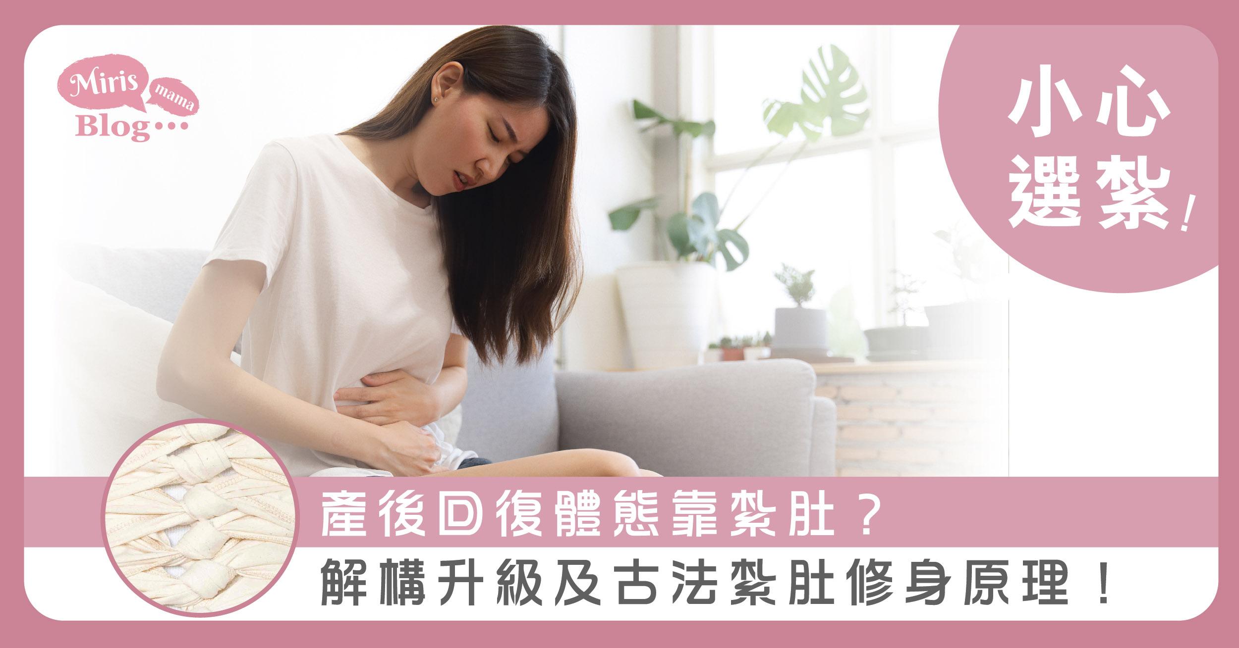 【小心選「紮」】產後回復體態靠紮肚?解構升級及古法紮肚修身原理!