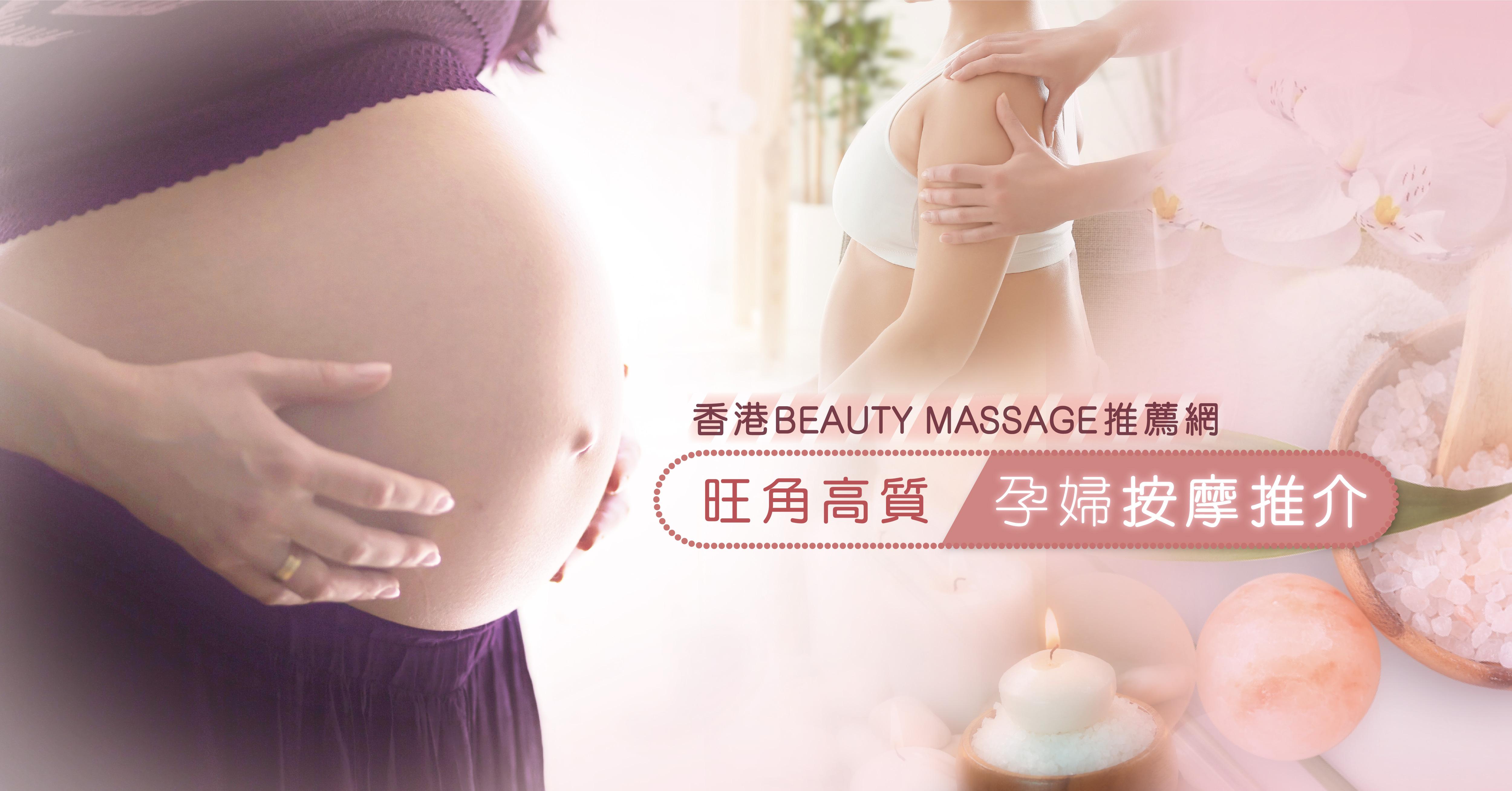 旺角最高質孕婦按摩推介—香港Beauty Massage推薦網