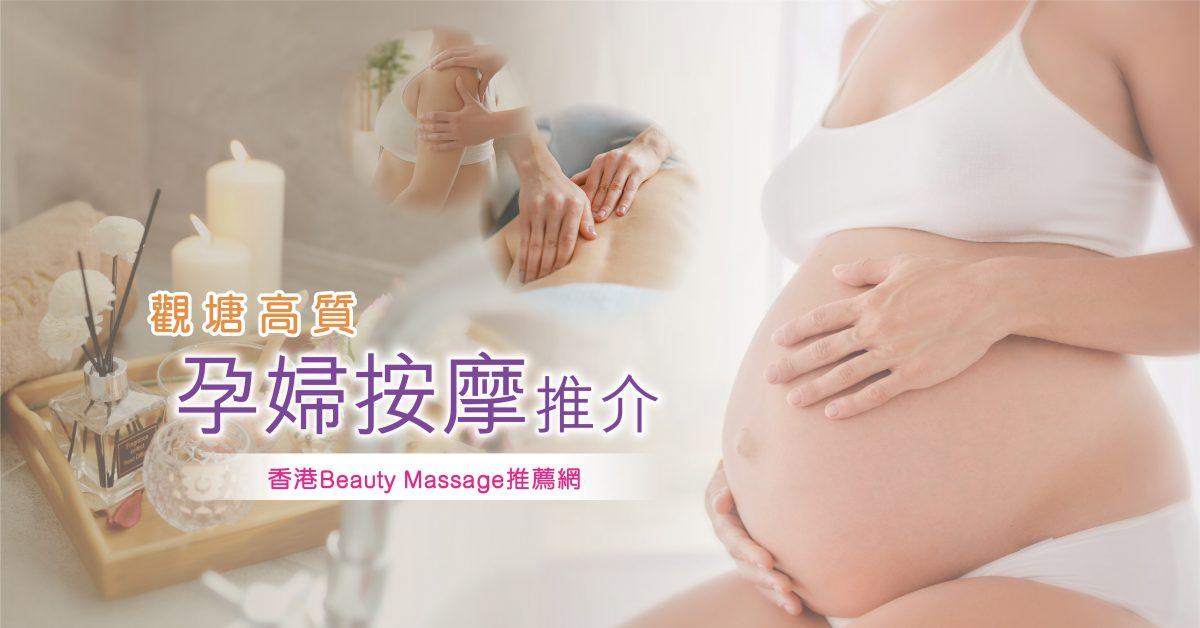 觀塘最高質孕婦按摩推介—香港Beauty Massage推薦網
