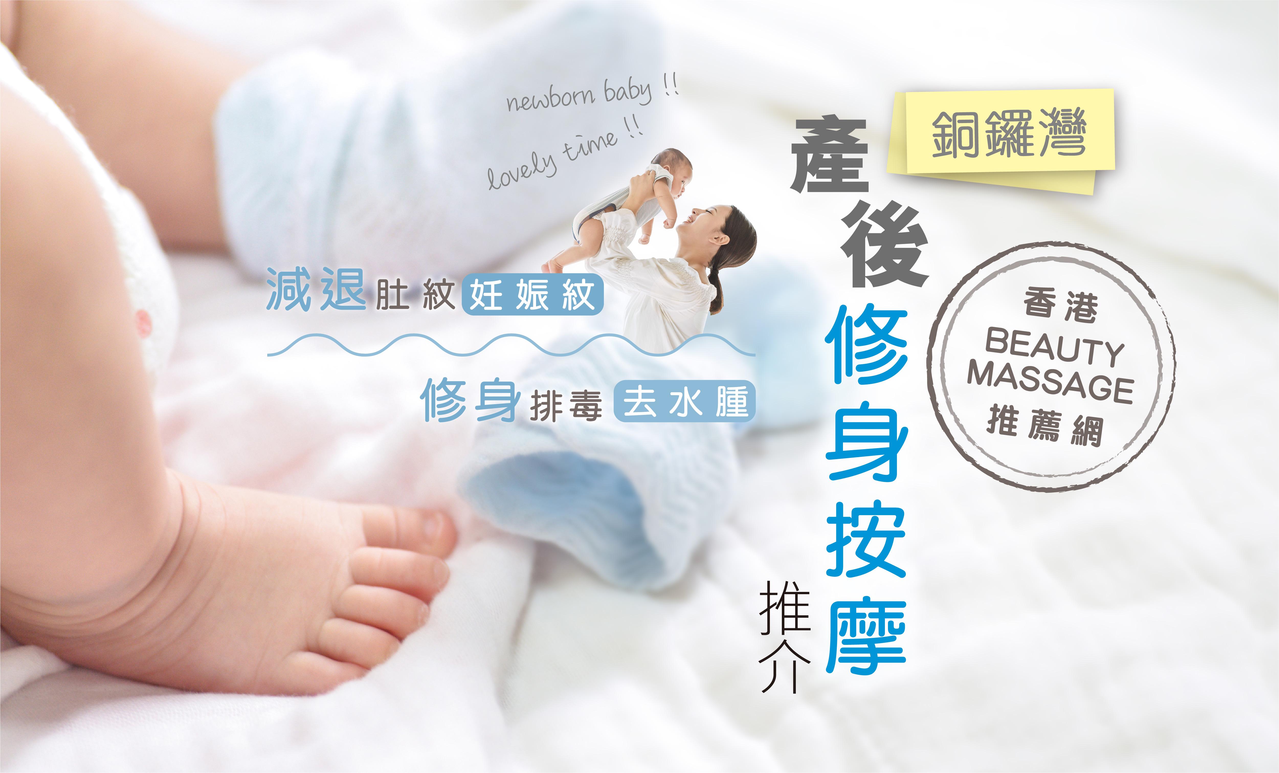 銅鑼灣產後修身按摩推介—香港Beauty Massage推薦網