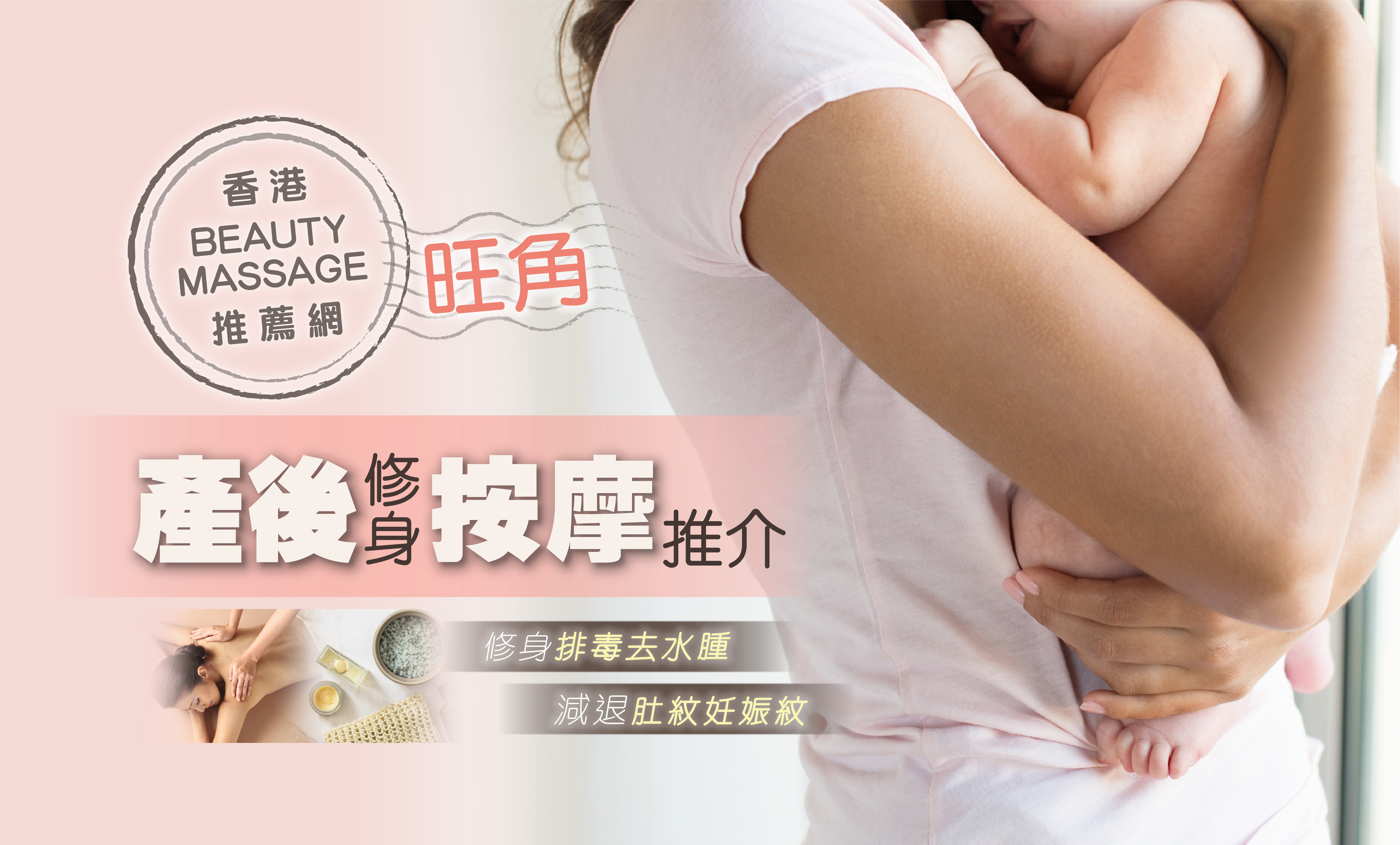 旺角產後修身按摩推介—香港Beauty Massage推薦網