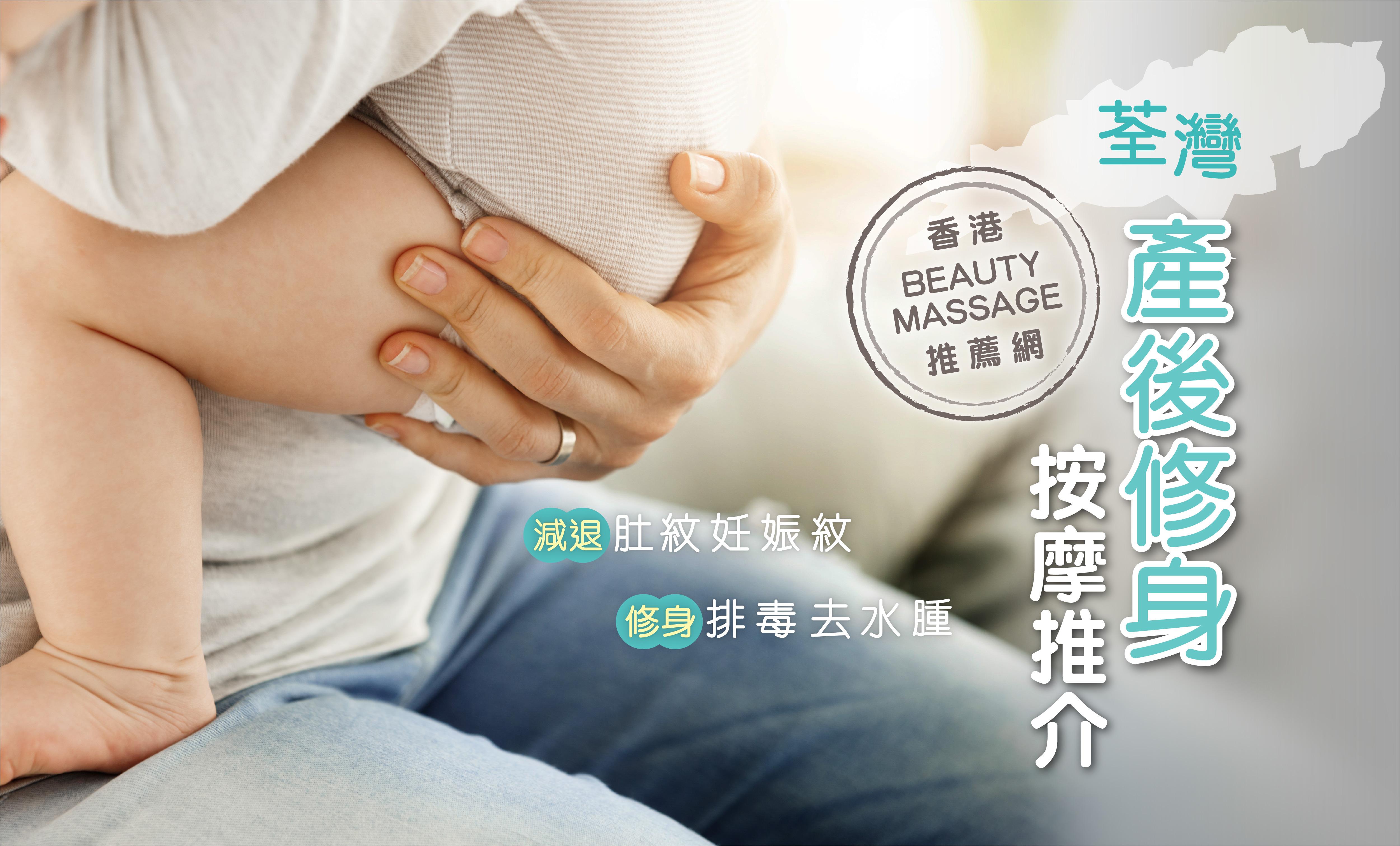 荃灣產後修身按摩推介—香港Beauty Massage推薦網