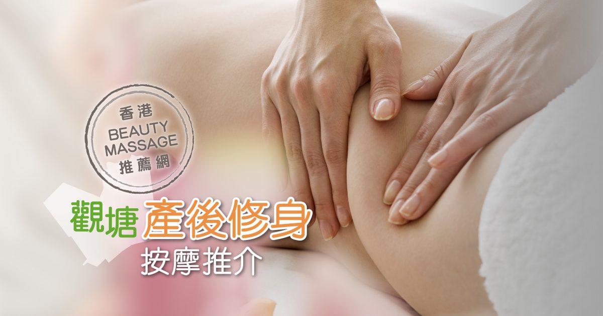 觀塘產後修身按摩推介—香港Beauty Massage推薦網