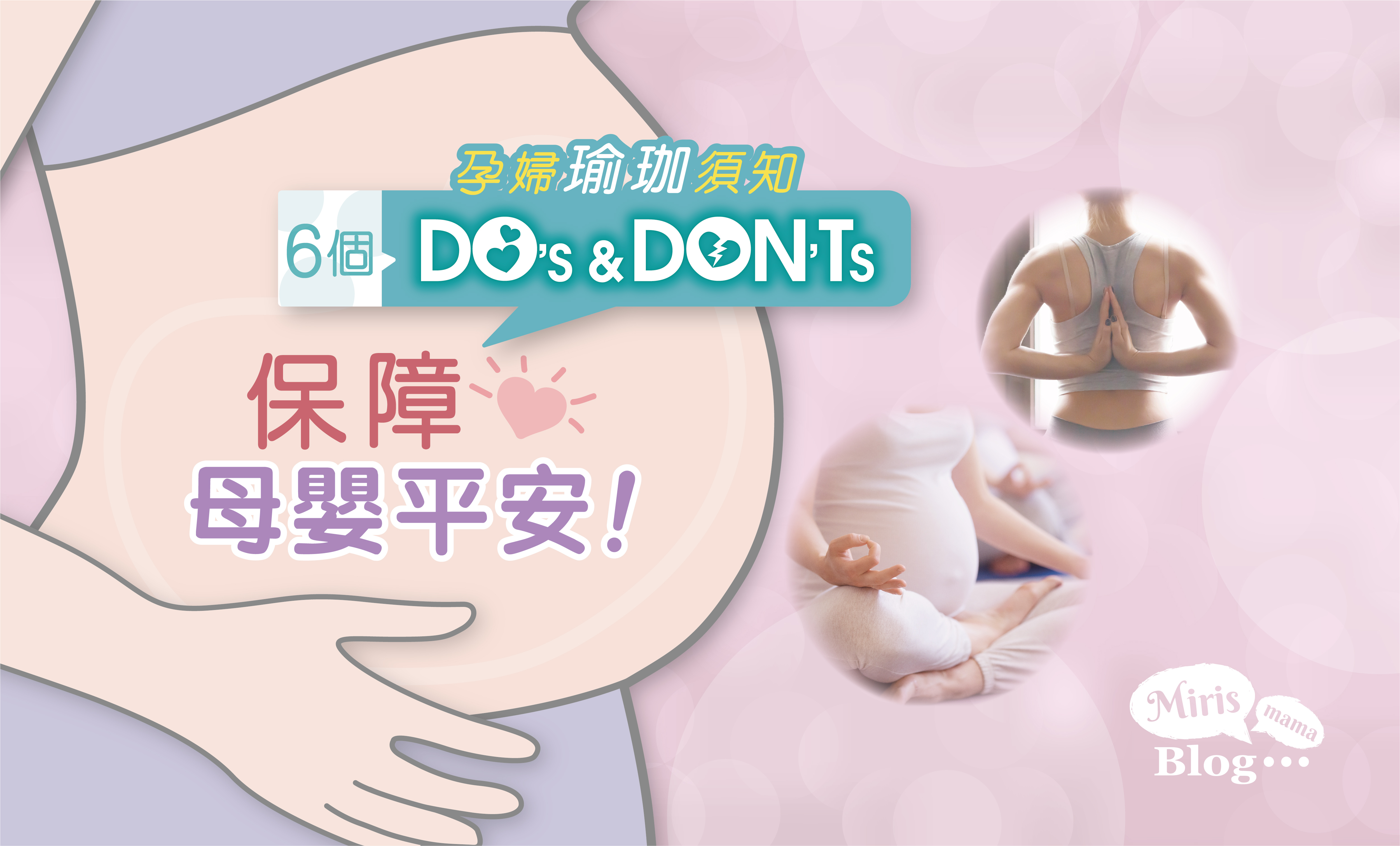【孕婦瑜珈須知】6個Do's & Don'ts保障母嬰平安!