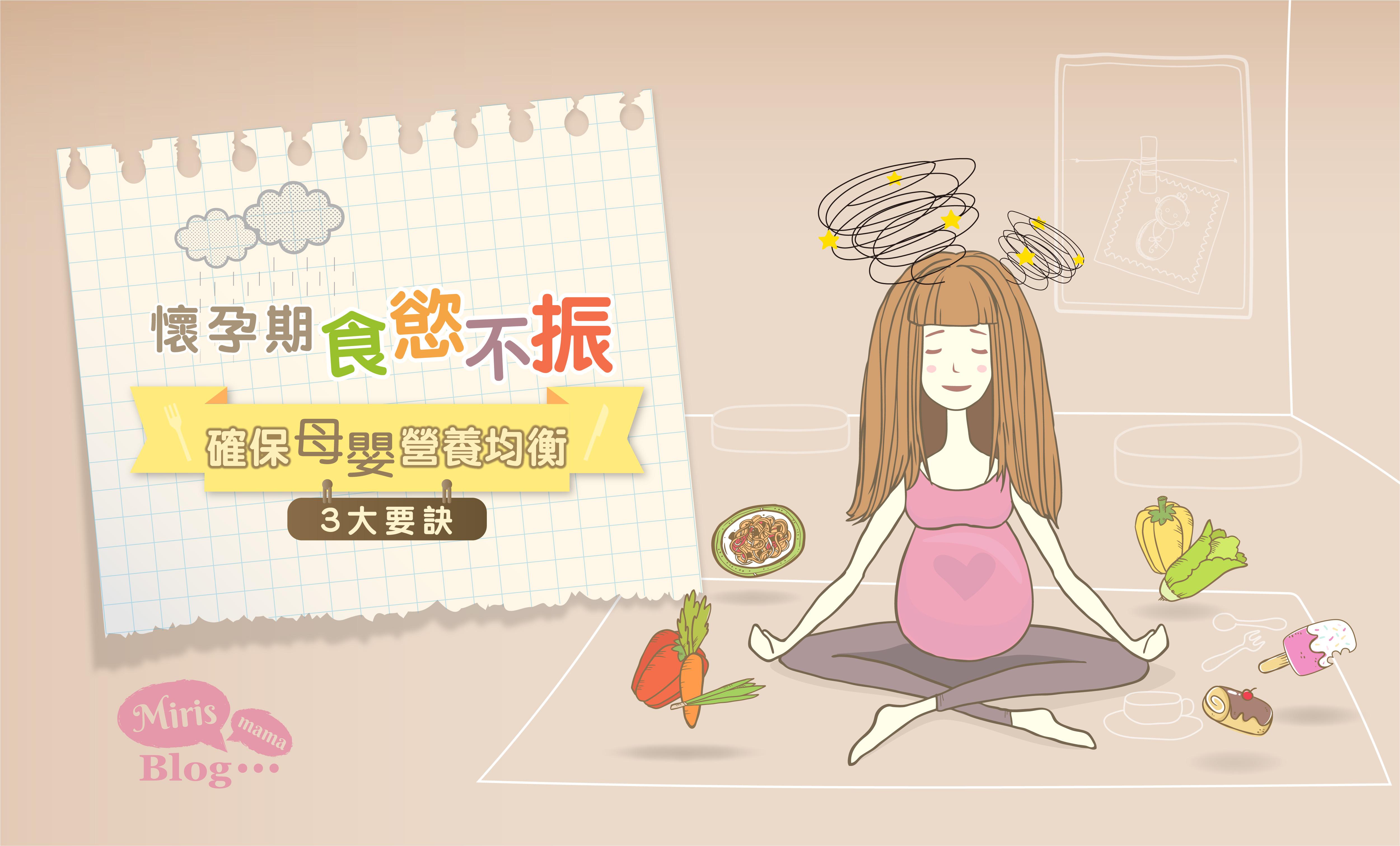 懷孕期食慾不振?確保母嬰營養均衡的3大要訣