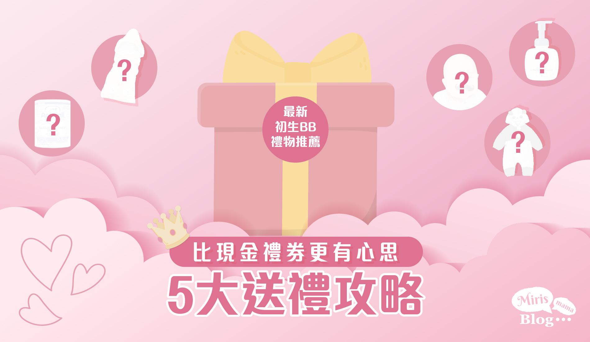 【2021年初生BB禮物推薦】比現金禮券更有心思的5大送禮攻略