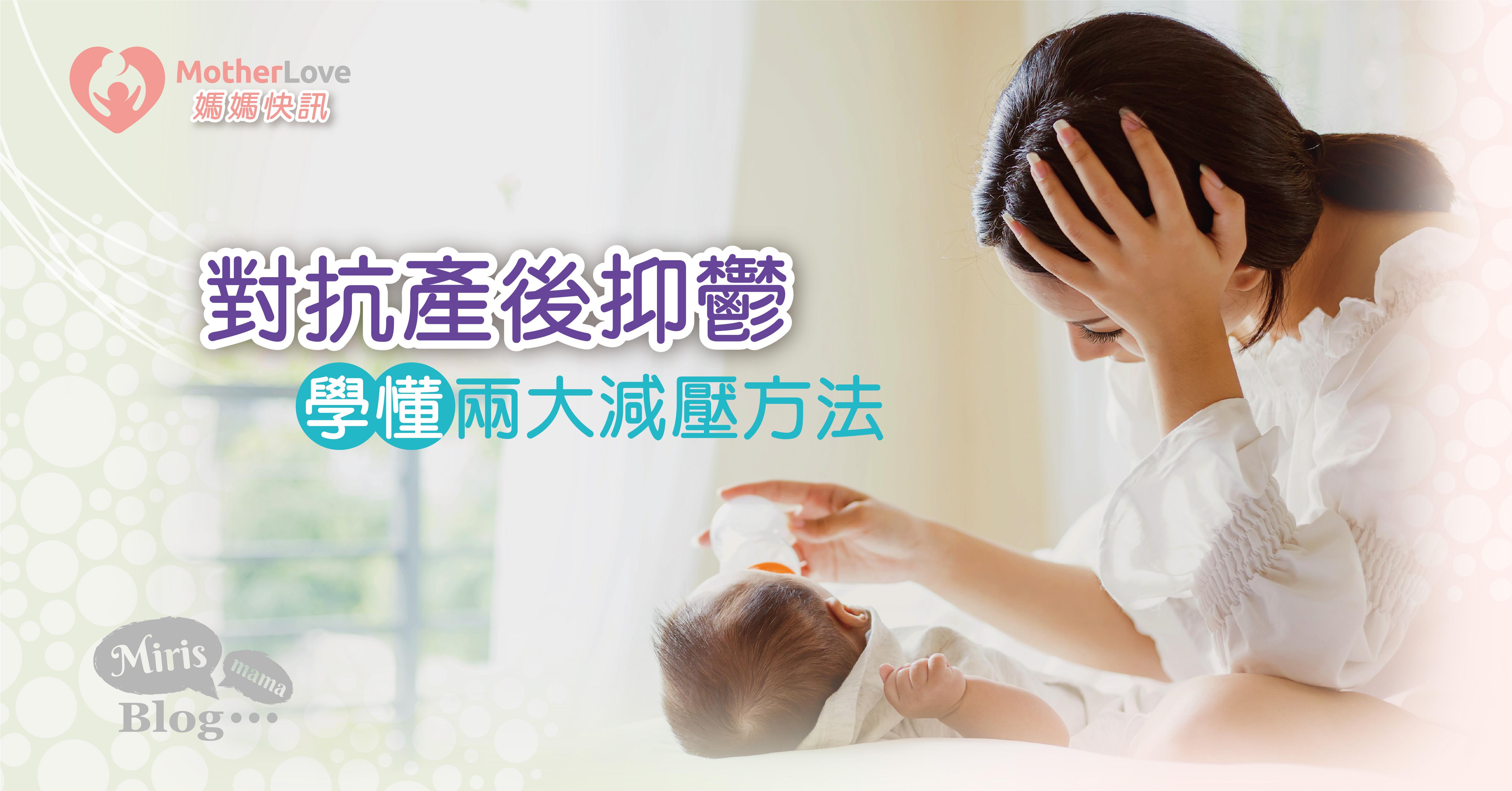 【媽媽快訊】對抗產後抑鬱 學懂兩大減壓方法