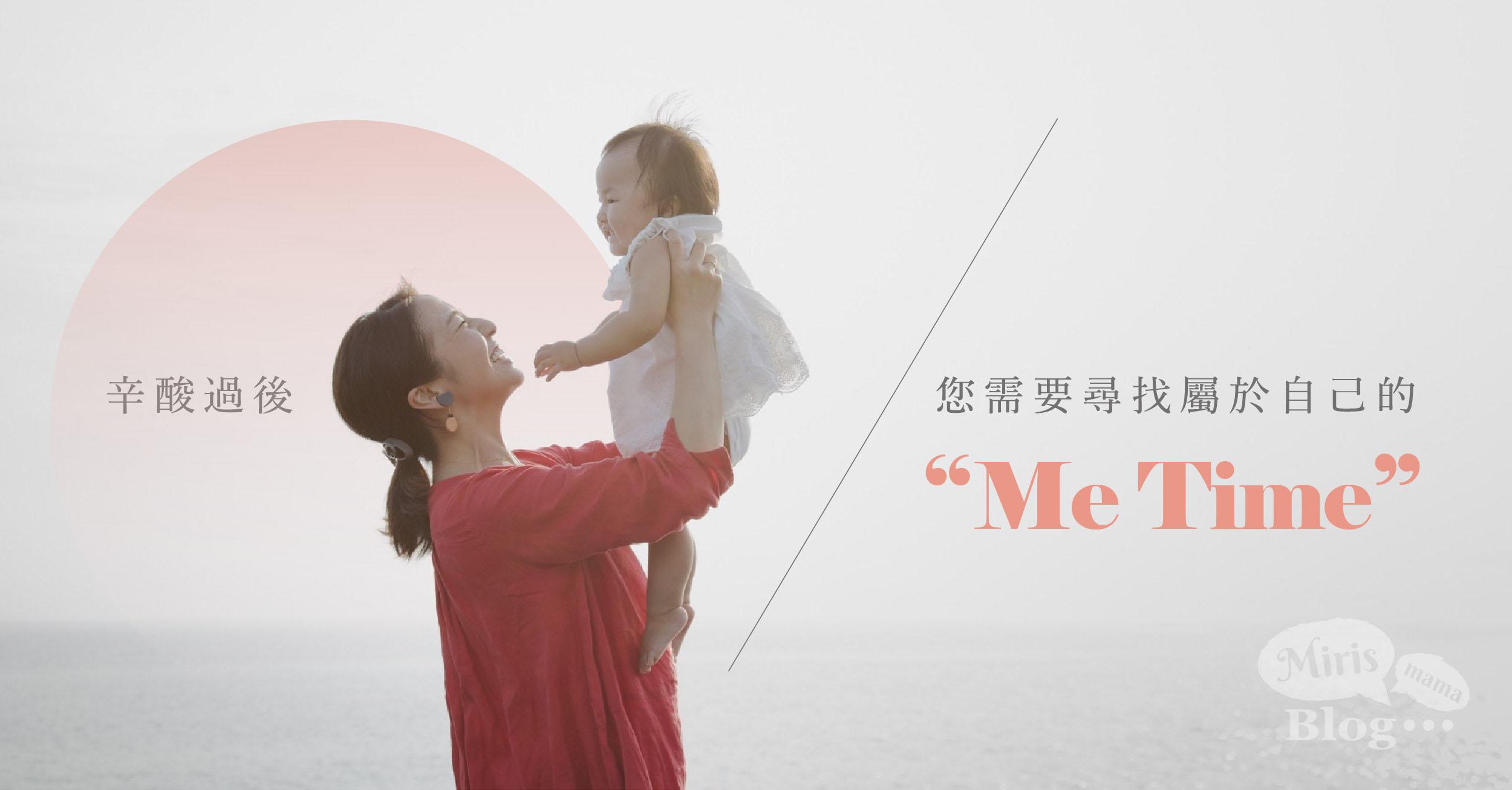 【新手媽媽】辛酸過後 妳需要尋找屬於自己的「MeTime」!