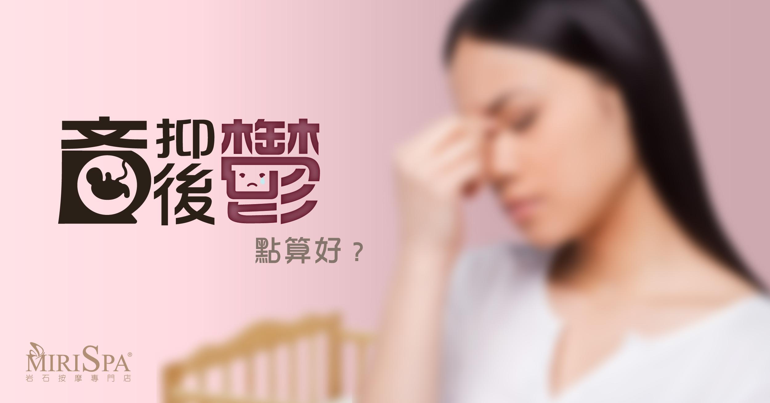 【產後抑鬱】新手媽媽懷疑患上產後抑鬱?