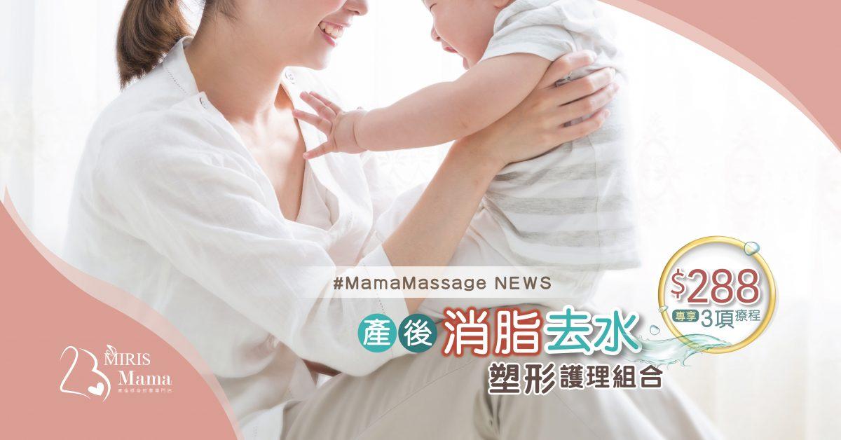 #MamaMassage NEWS:產後束肚修腹護理組合