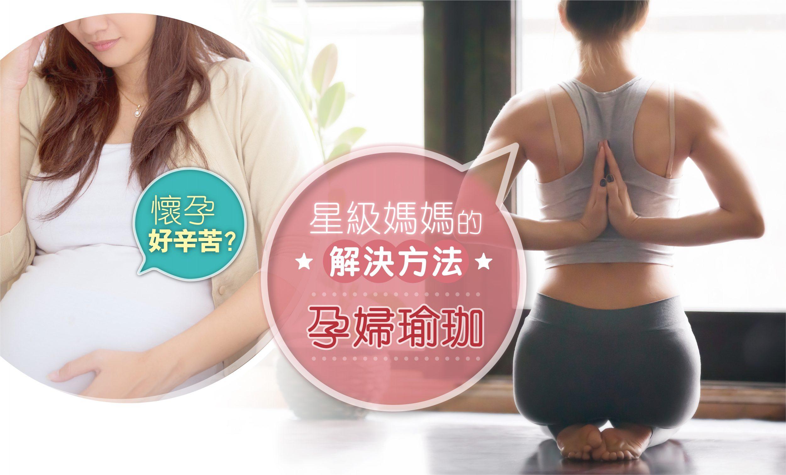 懷孕好辛苦?星級媽媽的解決方法:Coffee孕婦瑜珈