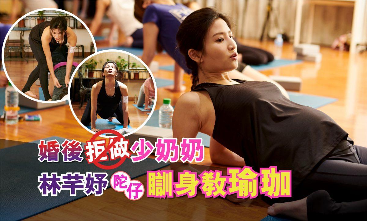 【娛樂新聞】婚後拒做少奶奶 林芊妤陀仔瞓身教瑜珈