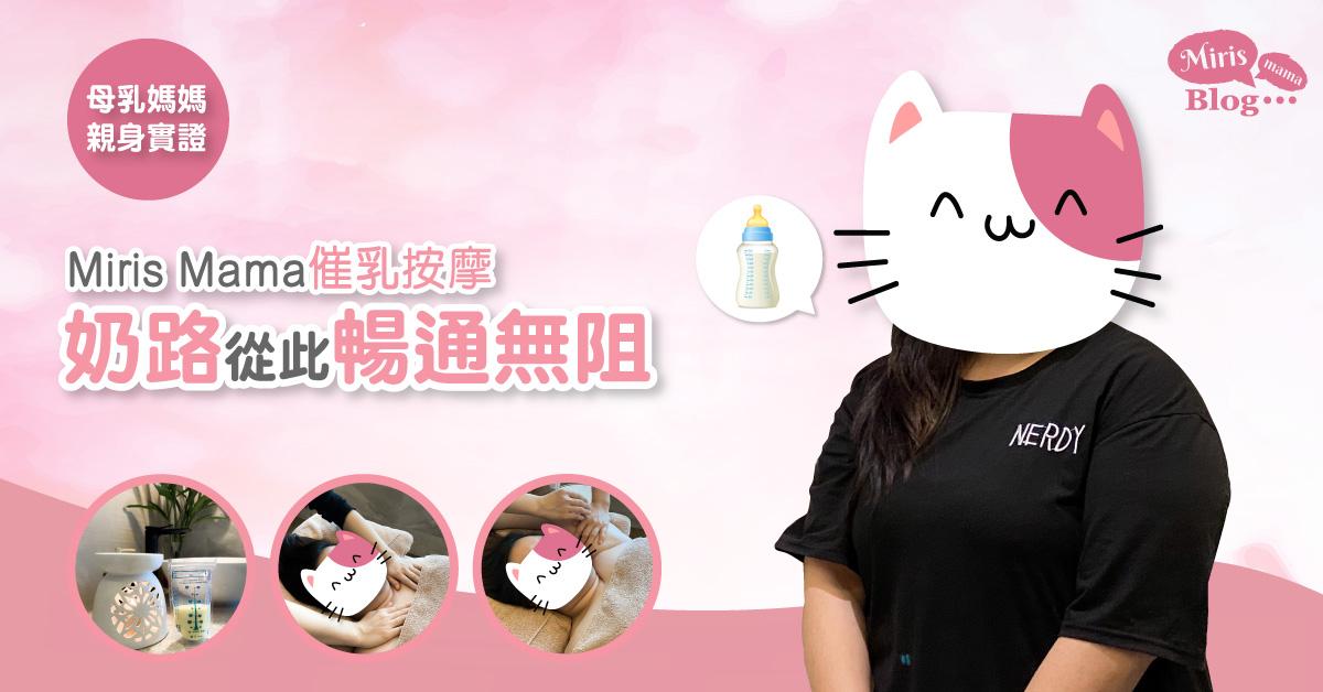 【母乳媽媽親身實證】Miris Mama催乳按摩:奶路從此暢通無阻