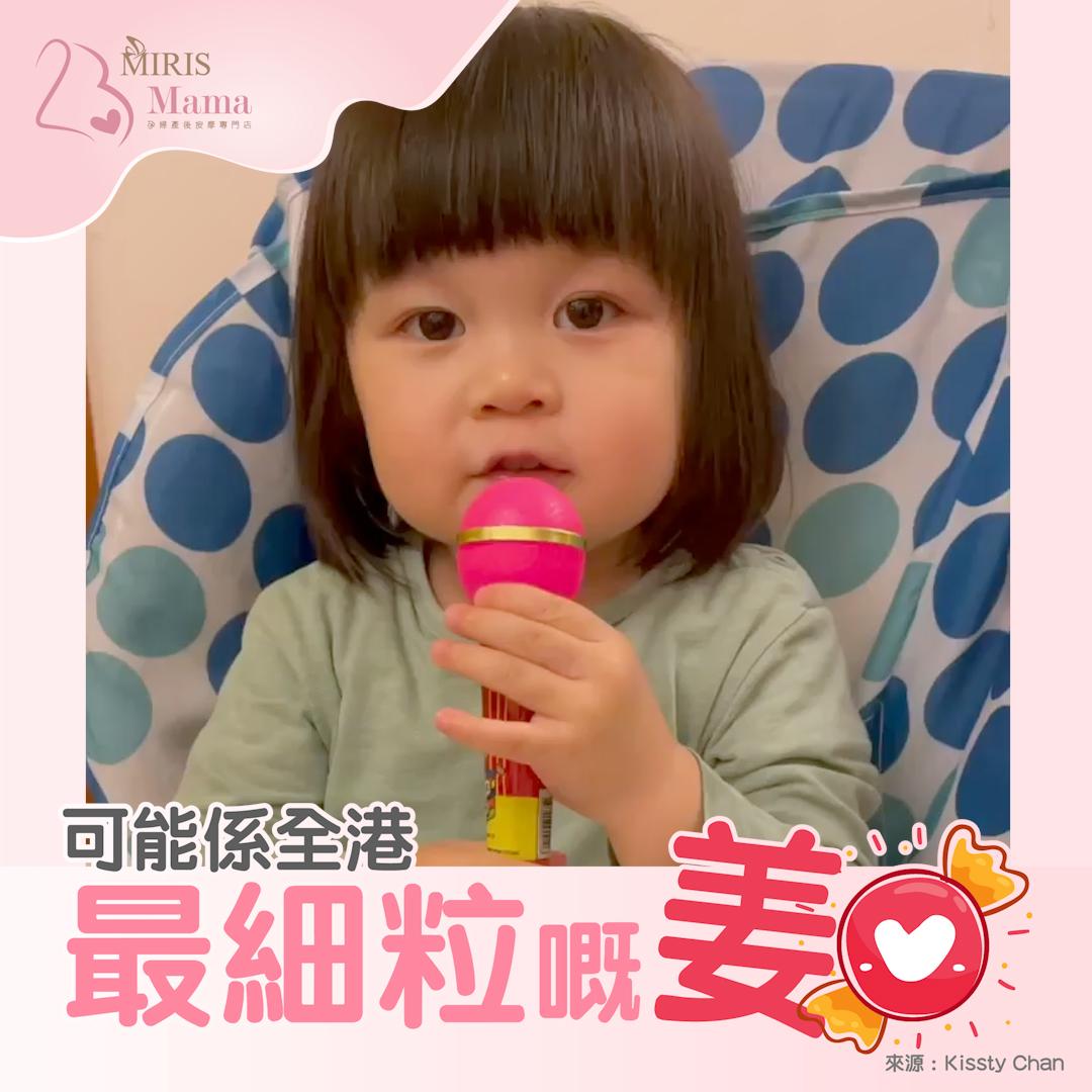 香港最細姜糖 2歲BB囡都識唱MIRROR姜濤新歌《蒙著嘴說愛你》 Miris Mama